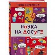 Книга «Наука на досуге».