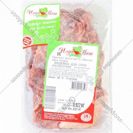 Индейка для супа мясокостная, 1 кг., фасовка 0.8-1.1 кг