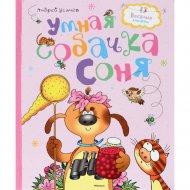 Книга «Умная собачка Соня».
