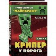 Книга «Крипер у порога. Книга 1».