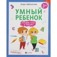 Книга «Готовим руку к письму. Умный ребенок».