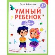 Книга «Умный ребенок: учим животных».