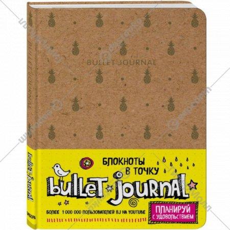 Блокнот в точку «Bullet Journal. Ананасы».