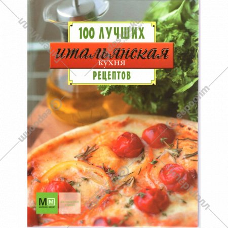 Книга «Итальянская кухня 100 лучших рецептов» Устьянцева И.Ю.