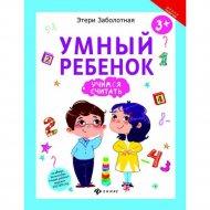 Книга «Умный ребенок: учимся считать».