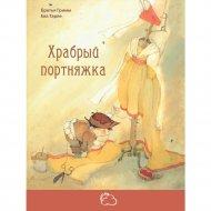 Книга «Храбрый портняжка».