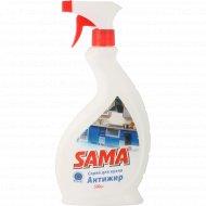 Средство для чистки кухни «Sama» спрей, 500 мл.