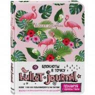 Блокнот в точку «Bullet Journal. Фламинго».