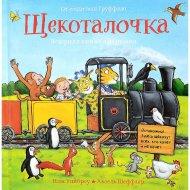 Книга «Щекаталочка».