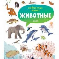 Книга «Главная книга малыша. Животные».