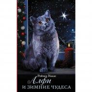 Книга «Алфи и зимние чудеса».