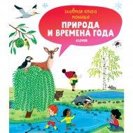 Книга «Главная книга малыша. Природа и времена года».