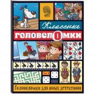 Книга «Головоломки для юных детективов».