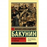 Книга «Государственность и анархия».