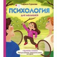 Книга «Психология для малышей: #Дунины сказки».