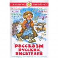 Книга «Рассказы русских писателей».
