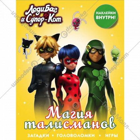 Книга «Леди Баг и Супер-Кот. Магия».