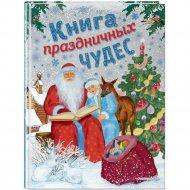 Книга «Книга праздничных чудес (ил. Басюбиной, Ек. и Ел. Здорновых)».