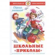 Книга «Школьные «приколы».