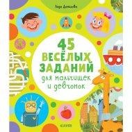 Книга «45 весёлых заданий для мальчишек и девчонок».