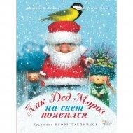 Книга «Как Дед Мороз на свет появился».