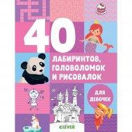 Книга «40 лабиринтов, головоломок и рисовалок для девочек».