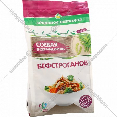 Соевая вермишель «Здоровое питание» бефстроганов, 100 г.