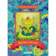 Книга «Царевна-лягушка».