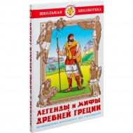 Книга «Легенды и мифы Древней Греции».