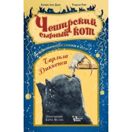 Книга «Чеширский сырный кот. Рождественская сказка в духе Диккенса».