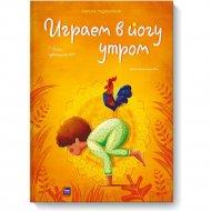 Книга «Играем в йогу утром. Легко просыпаемся».