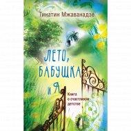 Книга «Лето, бабушка и я».