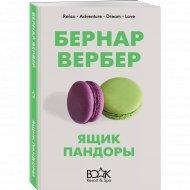 Книга «Ящик Пандоры».