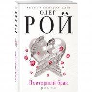 Книга «Повторный брак».