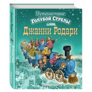 Книга «Путешествие Голубой Стрелы, иллюстрация И. Панкова».
