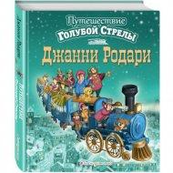 Книга «Путешествие Голубой Стрелы (ил. И. Панкова)».