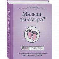 Книга «Малыш, ты скоро?».