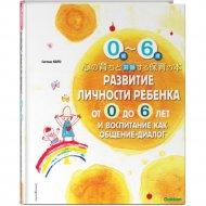 Книга «Развитие личности ребенка от 0 до 6 лет, воспитание как диалог»