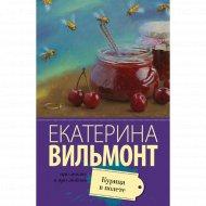 Книга «Курица в полете».