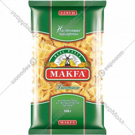 Макаронные изделия «Makfa» бантики, 400 г.