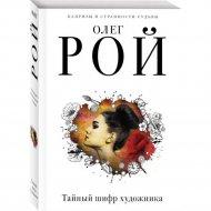 Книга «Тайный шифр художника».
