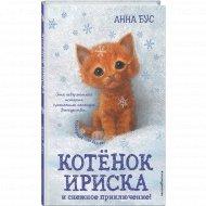 Книга «Котёнок Ириска и снежное приключение!».