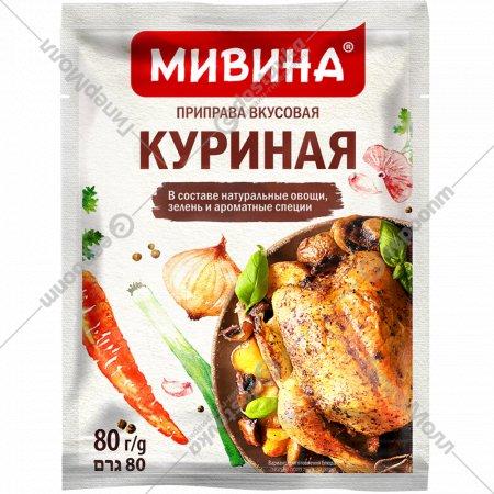Приправа «Мивина» Куриная, 80 г.