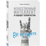 Книга «Искусственный интеллект и будущее человечества».