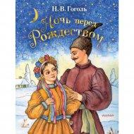 Книга «Ночь перед Рождеством».