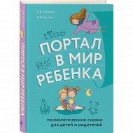 Книга «Портал в мир ребенка. Психологические сказки для детей».