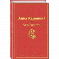 Книга «Анна Каренина».
