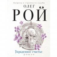 Книга «Украденное счастье».