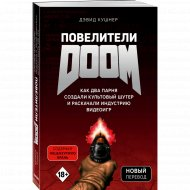 Книга «Повелители DOOM. Как два парня создали культовый шутер».