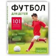 Книга «Футбол для детей. 101 тренировка для начинающего футболиста».